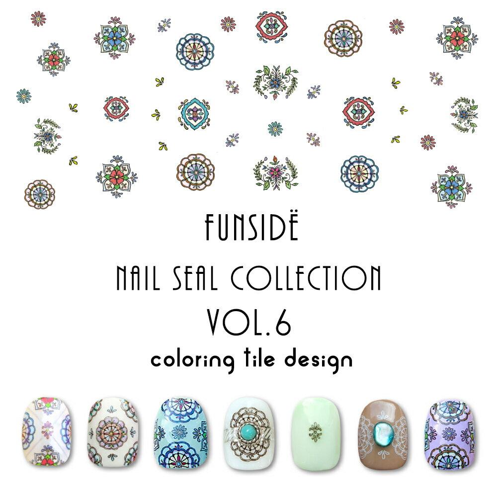 FUNSIDE ネイルシール 【カラーリングタイルデザイン】 全3色 カラフル タイルアート モロッコ