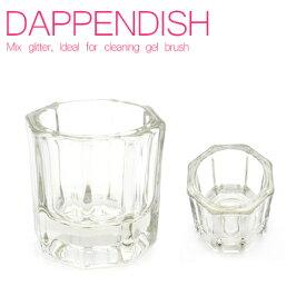 【宅急便限定】シンプルなガラス製の八角形ダッペンディッシュ ジェルブラシの洗浄、ラメやホロの調合に便利な容器 おうち時間 ジェルネイル