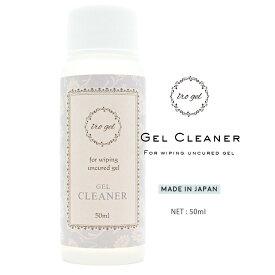 irogel ジェルクリーナー ジェルネイル用未硬化ジェルの拭き取りに 油分の除去や、ブラシのクリーニングにも使える