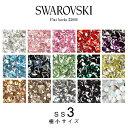 スワロフスキー スワロ ラインストーン【SS3 極小サイズ】SWAROVSKI #2088 #2058 #202...
