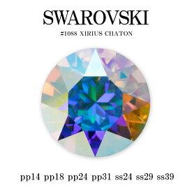 スワロフスキー チャトン Vカット スワロ ラインストーン SWAROVSKI chaton #1088 クリスタルAB オーロラ pp14 pp18 pp24 pp31 ss24 ss29 ss39