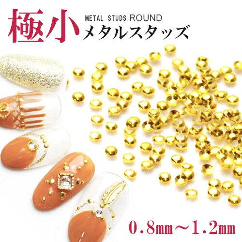極小ラウンドメタルスタッズ[0.8mm/1mm/1.2mm] 高品質メタルネイルパーツ ジェルネイル 約60粒入 ゴールド・シルバー