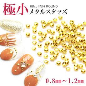 極小ラウンドメタルスタッズ [0.8mm/1mm/1.2mm] 高品質メタルネイルパーツ ジェルネイル 約60粒入 ゴールド・シルバー ネイル パーツ デコレーション おうち時間 ネイルパーツ フットネイル