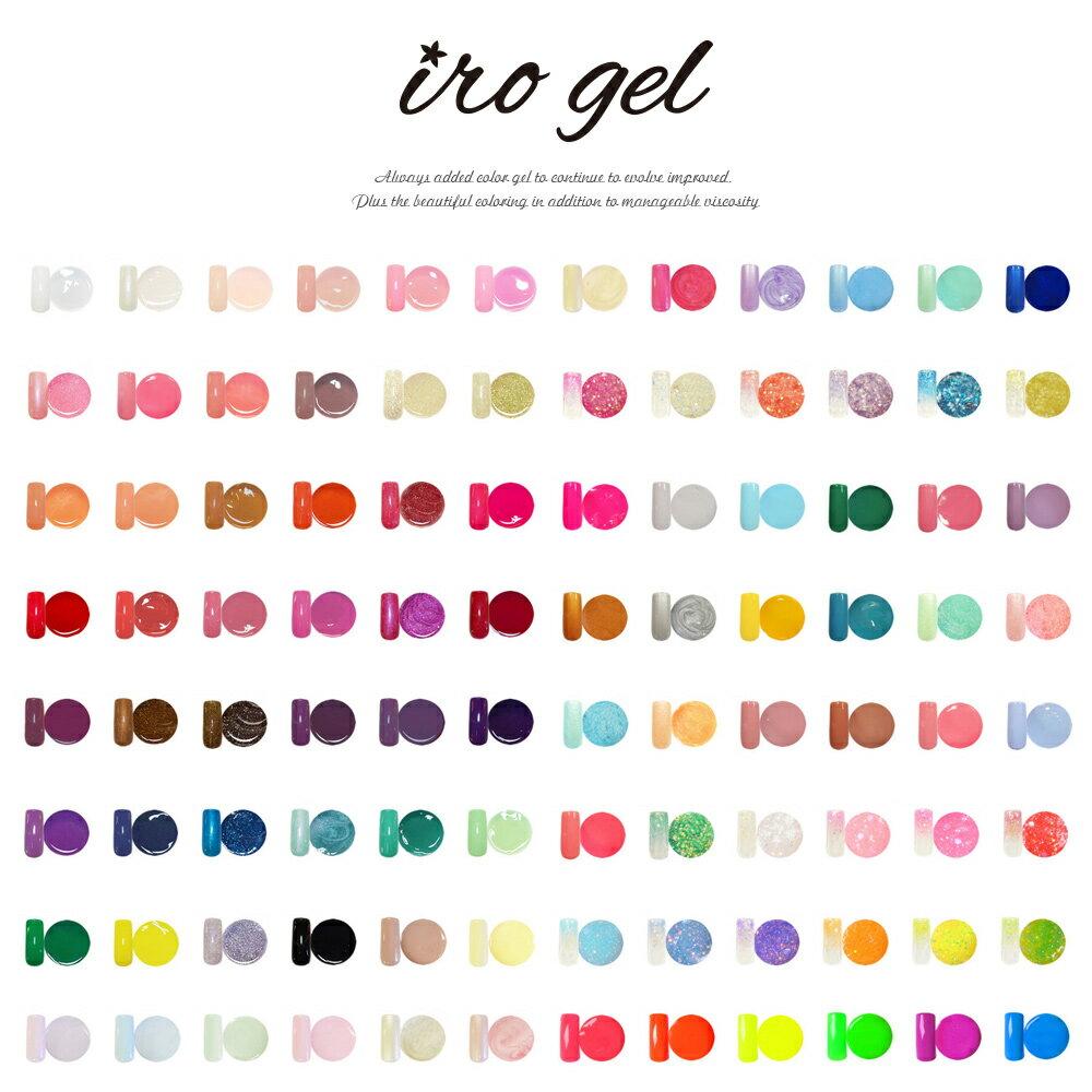 ジェルネイル カラージェル(irogel)全232色 [カラー品番1-16] カラージェル ジェルネイル ネイル 用品