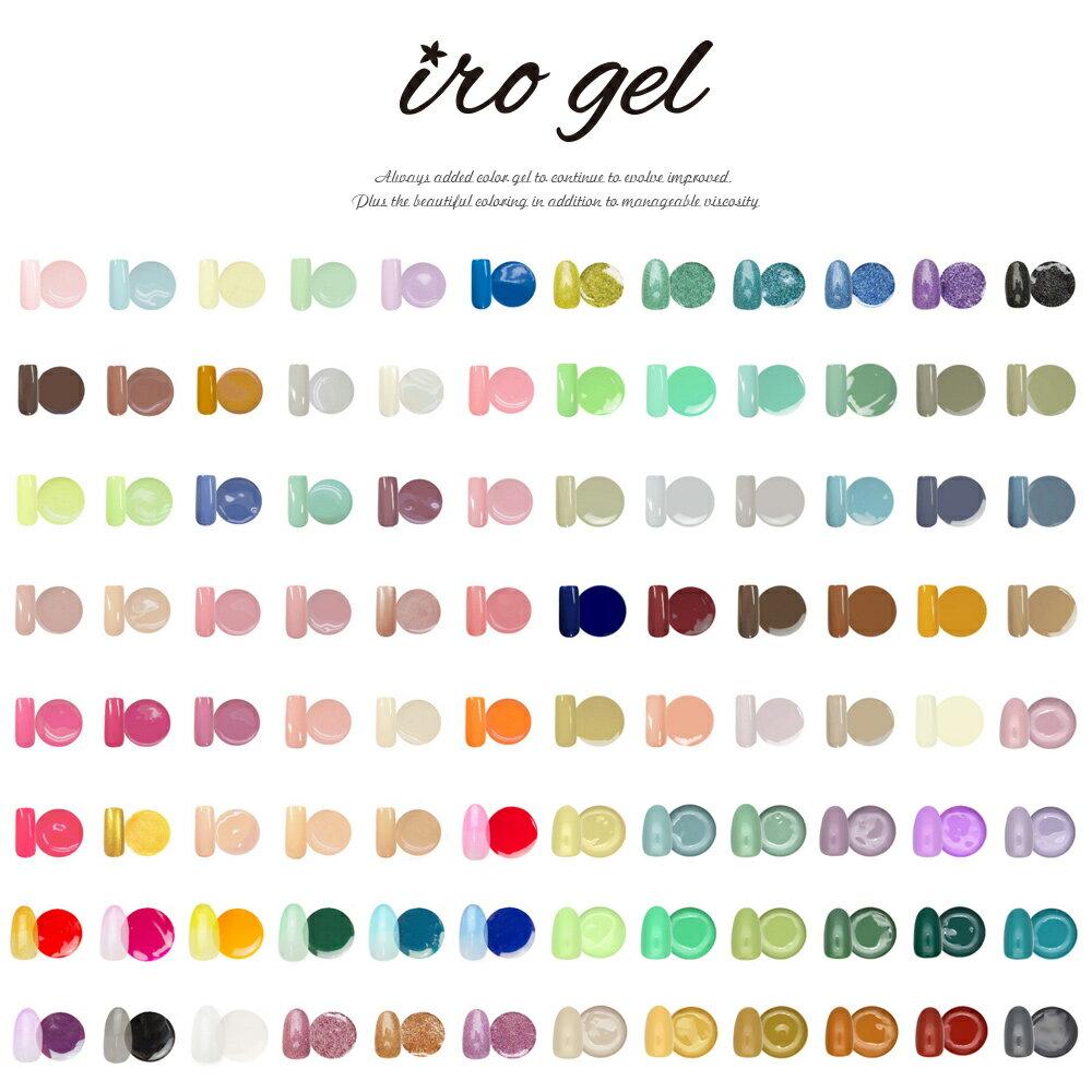 ジェルネイル カラージェル(irogel)全232色 [カラー品番17-32] カラージェル ジェルネイル ネイル 用品