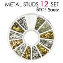 メタルスタッズ12種セット(便利なケース入り) 6タイプ2カラー ネイルにぴったり お得なストーンセット LOAVENAIL+