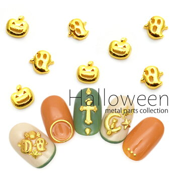 ハロウィンメタルパーツオバケパンプキンゴールド5個入Halloweenかぼちゃ幽霊ネイルパーツネイルアート