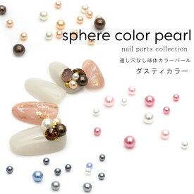 ネイルパーツ パール 通し穴なし 球体カラーパール ダスティカラー 全3種
