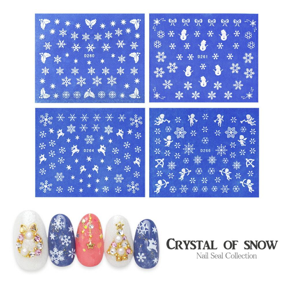 雪の結晶ネイルシール 全4種[ホワイト] 極薄ウォーターネイルシール 冬アート ジェルネイル