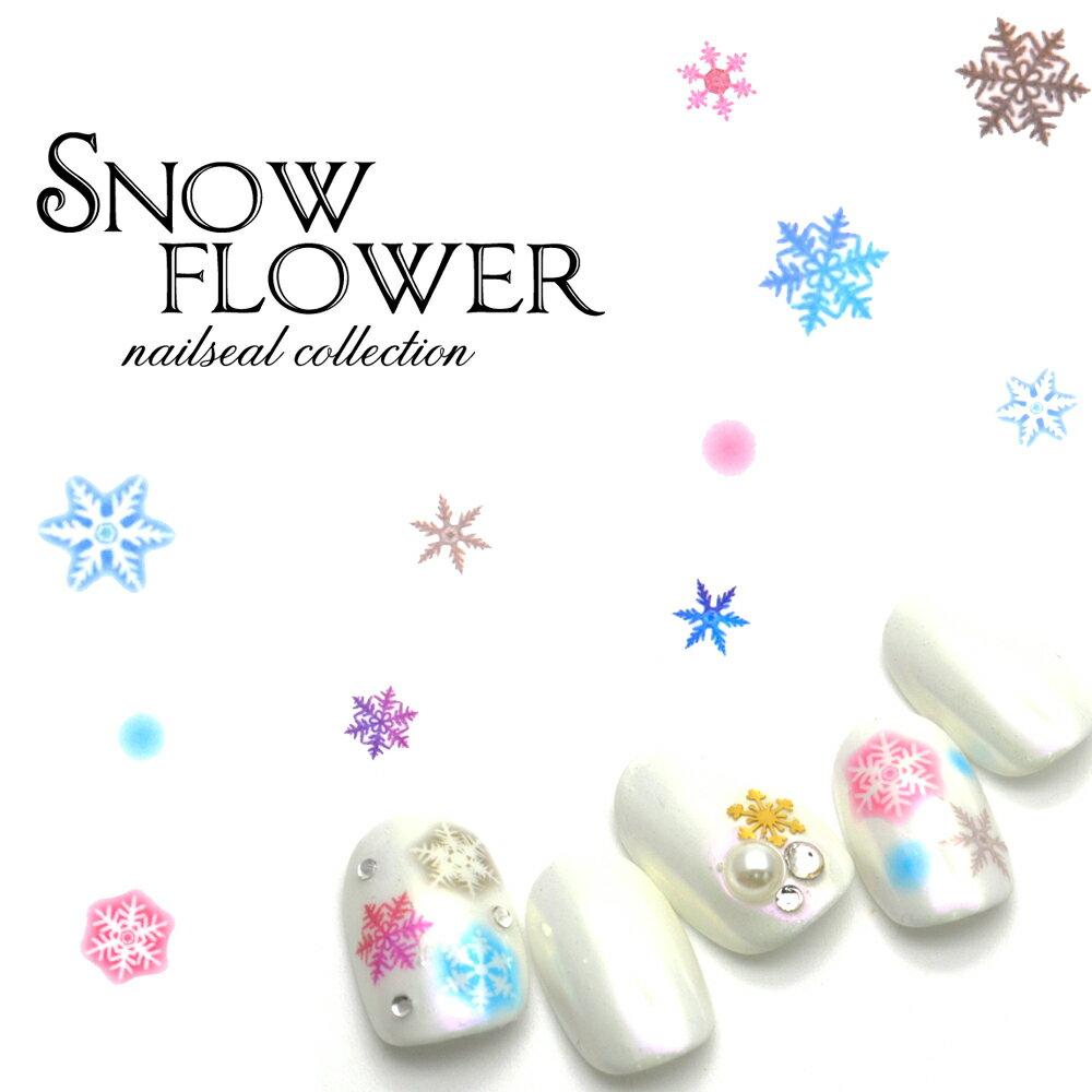 スノーフラワーシール [DS-369] スノー フラワー 雪 結晶 雪華 冬 カラフル ネイルシール ジェルネイル ウォーターネイルシール