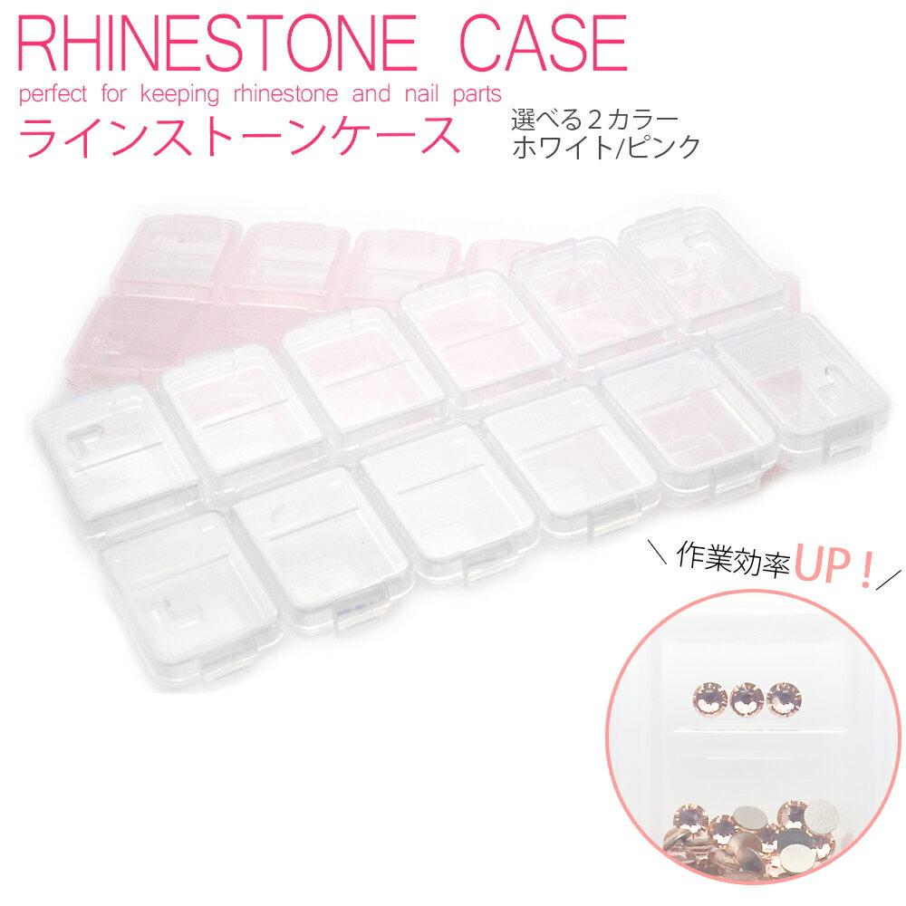 薄型ラインストーンケース 選べる2色 ホワイト/ピンク ストーンが表向く 底に凸部付き 収納ケース 12個口