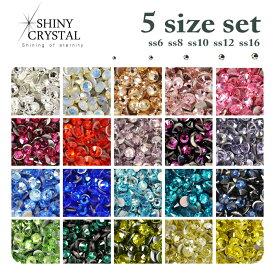 [ お得な5サイズセット] 高品質ガラス製ラインストーン SHINY CRYSTAL[シャイニークリスタル] カラー品番1〜20 irogel ラインストーン ジェルネイル デコ レジン ネイルに大活躍 クリスタル製 ネイルストーン ネイルパーツ セルフネイル