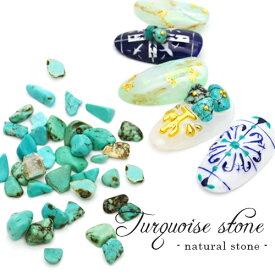 ターコイズストーン 天然石風ナチュラルストーン さざれ石 ターコイズブルー ジェルネイル ネイルパーツ