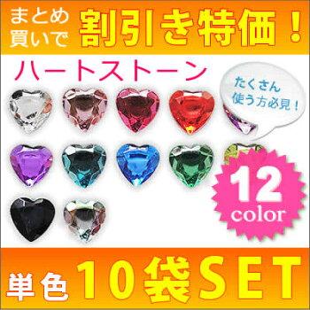 【まとめ買いで割引!10袋セット】ハートストーン全12色【YDKG-s】