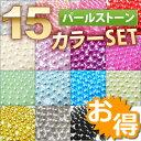 お得☆お試しカラーセット!定番カラー15色!【パールストーン 8サイズ15色セット】【DM便送料無料】