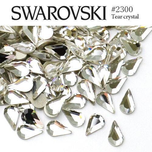 #2300 ティア (しずく) [クリスタル] 5粒入り スワロフスキー ラインストーン SWAROVSKI レジン パーツ ネイルパーツ ジェルネイル デコ電のラインストーンに! デコパーツ スワロ 大粒スワロ