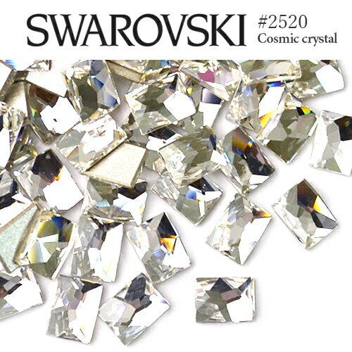 #2520 コズミック (長方形) [クリスタル] 3粒入り スワロフスキー ラインストーン SWAROVSKI レジン パーツ ネイルパーツ ジェルネイル デコ電のラインストーンに デコパーツ スワロ 大粒スワロ