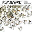 #2716 トライアングル (三角) [クリスタル] 5粒入り スワロフスキー ラインストーン SWAROVSKI レジン パーツ ネイル…