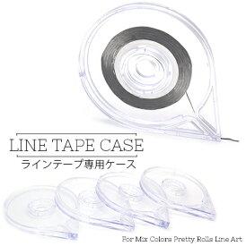 ラインテープケース ネイルラインテープ用 クリアテープケース テープホルダー ストライピングテープ 収納ケース ネイルアート用 ネイル用品 おうち時間 ジェルネイル