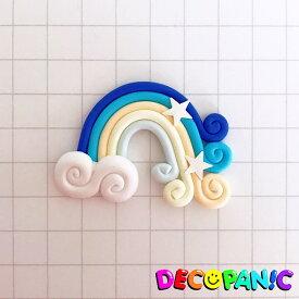 【B502】ブルー虹パーツ レインボー 樹脂粘土 デコパーツ DECOPANIC デコパニックアクセサリーパーツ ハンドメイド チャーム パーツ デコレーション カボション