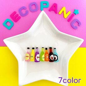 【A1102】瓶ジュース ドリンクパーツ デコパーツ DECOPANIC デコパニックアクセサリーパーツ ハンドメイド チャーム パーツ デコレーション カボション