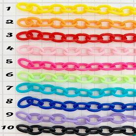【C115】1本あたり約35センチプラスチックチェーン DECOPANIC デコパニックアクセサリーパーツ ハンドメイド チャーム ネイル ネイルパーツ パーツ デコレーション カボション ネイルパーツ
