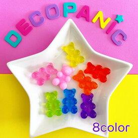 【A309】BIGくまグミ デコパーツ DEOPANICアクセサリーパーツ ハンドメイド チャーム デコレーション カボション