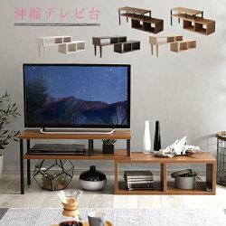 コンパクト伸縮テレビ台(32型まで対応)コーナー、ローボード、リビング収納【BIQUES-ビクス-】【OG】