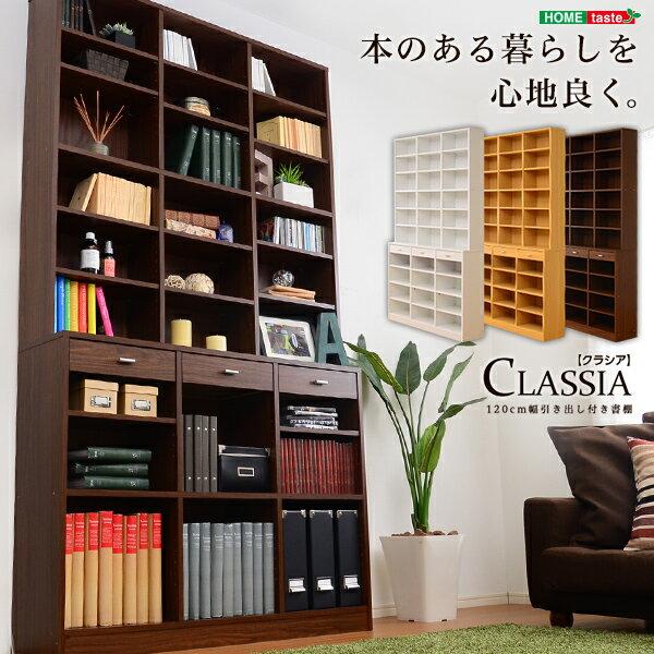 書棚 壁面収納 本棚 引き出し付 120cm幅 ハイタイプ 大量収納 多目的ラック 書斎 子供部屋 CLASSIA クラシア 【OG】