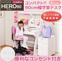 コンパクト学習デスク【HERO-ヒーロー-】(学習デスク 90幅) 【OG】