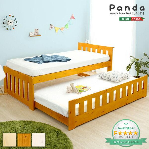 【20日20時〜4時間限定ポイント10倍】二段ベッド 2段ベッド すのこベッド 木製 ベッド F★★★★【Panda-パンダ-】(ベッド すのこ 収納 階段 親子 子供部屋 省スペース)【OG】