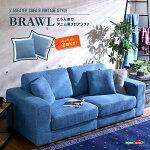 2.5人掛けデニム風フロアソファ(布地)同色のクッション2個付きお手入れ簡単|Brawl-ブラウル-【OG】
