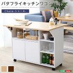 バタフライタイプのキッチンワゴン、使い方様々でサイドテーブルやカウンターテーブルに|Chane-シャーネ-【OG】