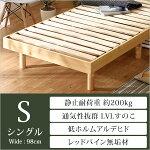 3段階高さ調整付きすのこベッド(シングル)レッドパイン無垢材ベッドフレーム簡単組み立て Scala-スカーラ-【OG】