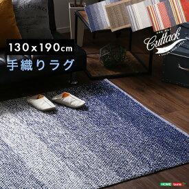 人気の手織りラグ(130×190cm)長方形、インド綿、オールシーズン使用可能 Cuttack-カタック-【OG】 絨毯 じゅうたん マット ラグマット カーペット 北欧 カフェ おしゃれ バリモダン アジアン デザイン パターン