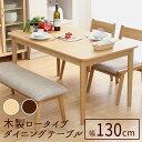 ダイニングテーブル単品(幅130cm) ナチュラルロータイプ 木製アッシュ材 Risum-リスム-【OG】 デコレ