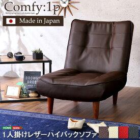 1人掛ハイバックソファ(PVCレザー)ローソファにも、ポケットコイル使用、3段階リクライニング 日本製|Comfy-コンフィ-【OG】 西海岸インテリア シンプル ヴィンテージ 一人暮らし ワンルーム ブラック ブラウン