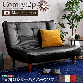 2人掛ハイバックソファ(PVCレザー)ローソファにも、ポケットコイル使用、3段階リクライニング 日本製Comfy-コンフィ-【OG】 西海岸インテリア シンプル ヴィンテージ 一人暮らし ワンルーム ブラウン ブラック