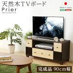 完成品TVボード【prier-プリエ-】(幅93cm国産テレビ台完成品ツートンカラー桐)【OG】