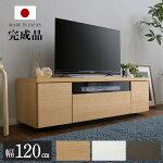 シンプルで美しいスタイリッシュなテレビ台(テレビボード)木製幅120cm日本製・完成品|luminos-ルミノス-【OG】