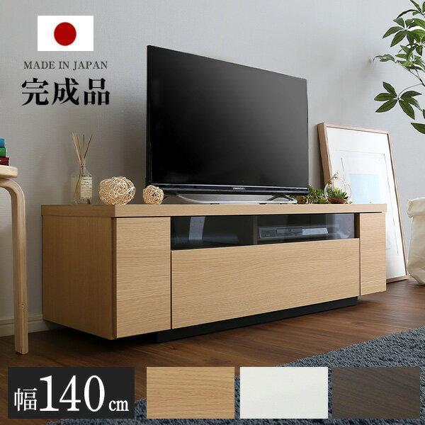 日本製完成品テレビ台(テレビボード) 木製 幅140cm  luminos-ルミノス-【OG】 日本製・完成品 ブラウン ナチュラル ホワイトリビングボード TVボード ローボード 大容量 北欧 ナチュラル