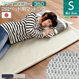 【クーポンで全品3%オフ中!】ファインエア【ファインエア二段ベッド用350】(体圧分散 衛生 通気 日本製)【OG】 二段ベッド
