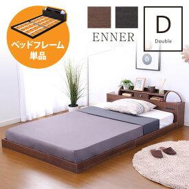 ローベッド フロアベッド 照明付き 小物入れ コンセント 木製 ベッド フレーム 木製ベッド ヘッドボード ベット オシャレ 北欧【エナー-ENNER-(ダブル)】【SZ】