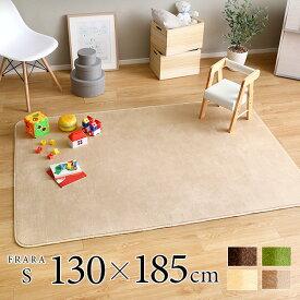 高密度フランネルマイクロファイバー・ラグマットSサイズ(130×185cm)洗えるラグマット|フラーラ【OG】 グリーン ブラウン イエローベージュ モカ 絨毯 じゅうたん マット カーペット 北欧 無地 シンプル 滑り止め
