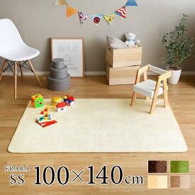 高密度フランネルマイクロファイバー・ラグマットSSサイズ(100×140cm)洗えるラグマット|フラーラ【OG】 グリーン ブラウン イエローベージュ モカ 絨毯 じゅうたん マット カーペット 無地 滑り止め 北欧