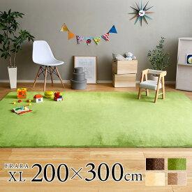 高密度フランネルマイクロファイバー・ラグマットXLサイズ(200×300cm)洗えるラグマット|フラーラ【OG】 グリーン ブラウン イエローベージュ モカ 絨毯 じゅうたん 無地 滑り止め マット カーペット 北欧