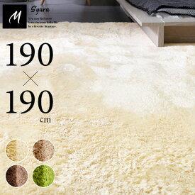 【全品5%オフクーポン配布中】ふわふわシャギーラグマットMサイズ(190×190cm)洗えるラグマット、お手入れも簡単|シャラ【OG】 グリーン ブラウン イエローベージュ モカ カーペット 絨毯 じゅうたん 無地 シンプル 滑り止め 北欧 カフェ