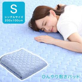 洗える ひんやり 冷感敷きパッド (シングル) サマーシリーズ【OG】