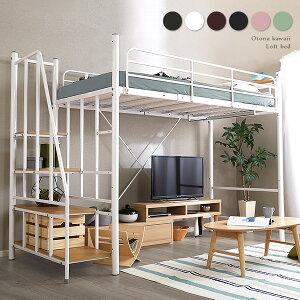 ロフトベッド 階段 ベッド 階段付き カラー4色 パイプベッド パイプベット 宮付き ベッド 宮 付 2段ベッド システムベッド ベット ハイタイプ ミドルタイプ 高さ調節 シングルベッド 子供部