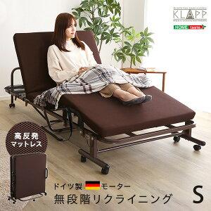 電動リクライニングベッド【KLAPP-クラップ-】【OG】